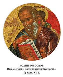 Житие Пресвятой Богородицы